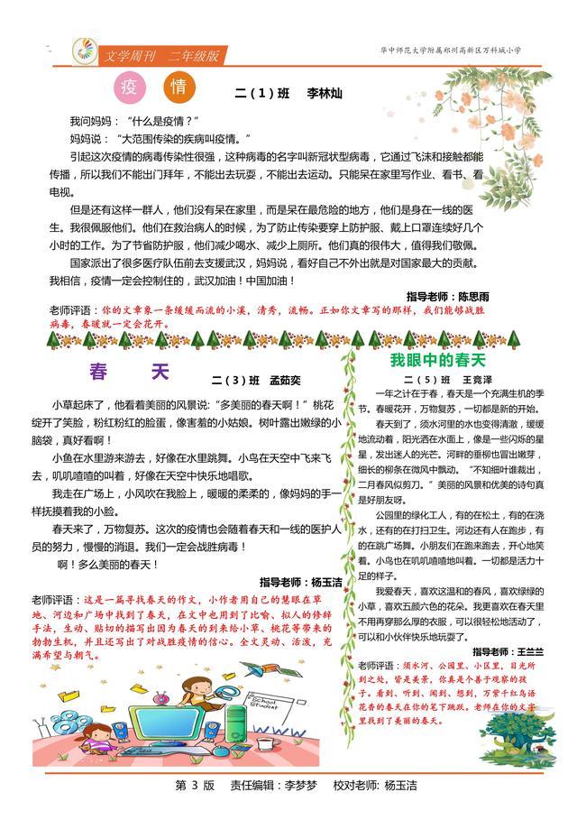 七色光文学周刊第1期(定稿)_3