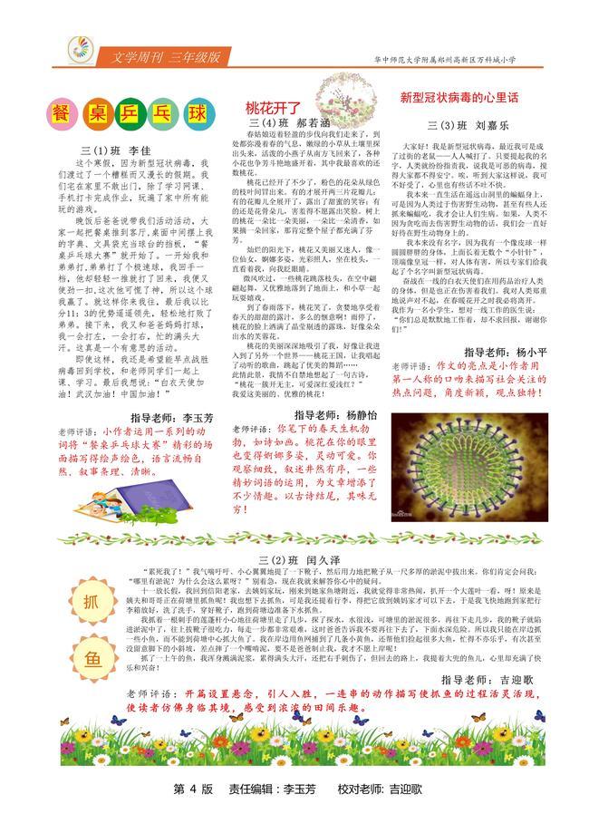 七色光文学周刊第1期(定稿)_4