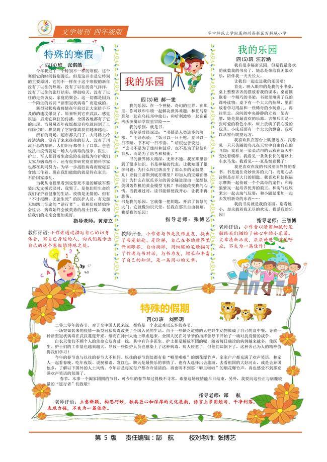 七色光文学周刊第1期(定稿)_5