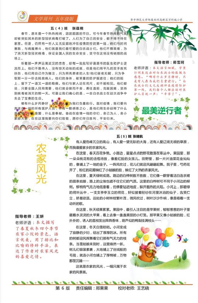 七色光文学周刊第1期(定稿)6