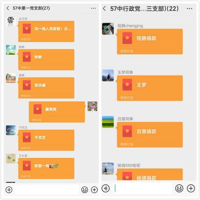 郑州57中领导班子和各支部党员党员积极踊跃捐款