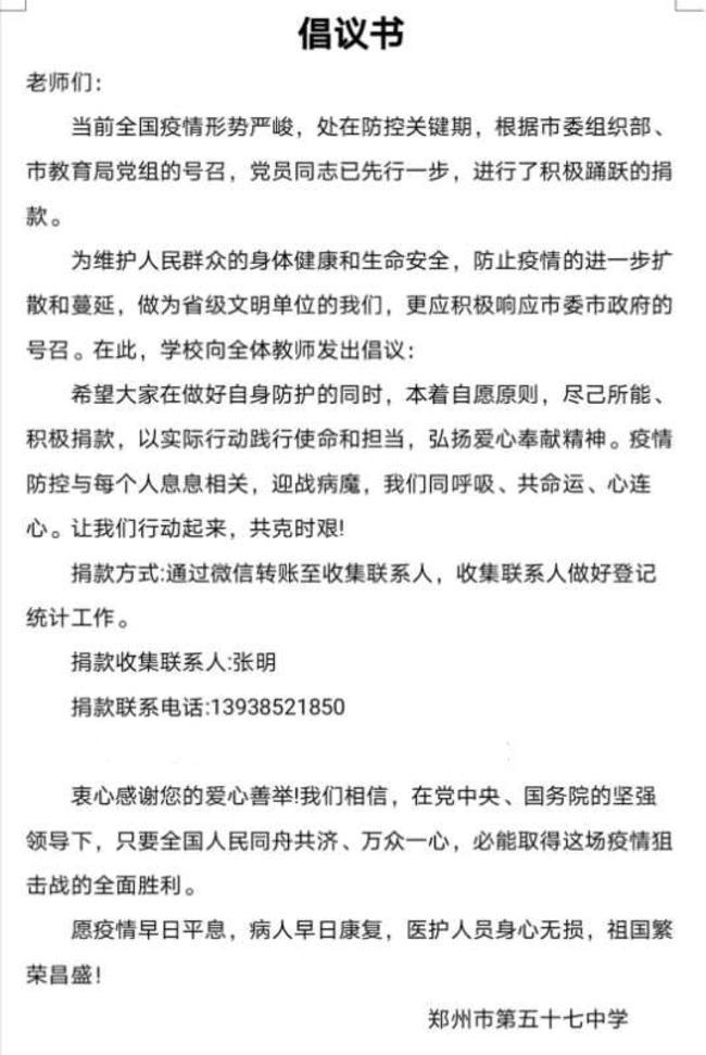 郑州57中向全体教师发出抗疫捐款倡议书