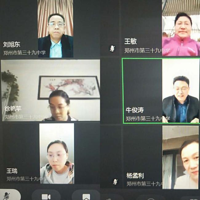 3  39中党委书记、校长刘旭东,副校长牛俊涛参与此次会议