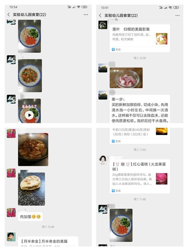 3.食堂大厨们在微信群中展示各菜品制作方法