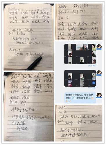 胡金丽老师记录学生早读情况,为学生加油鼓劲