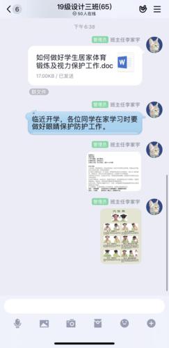 李家宇老师关注学生的学习和生活