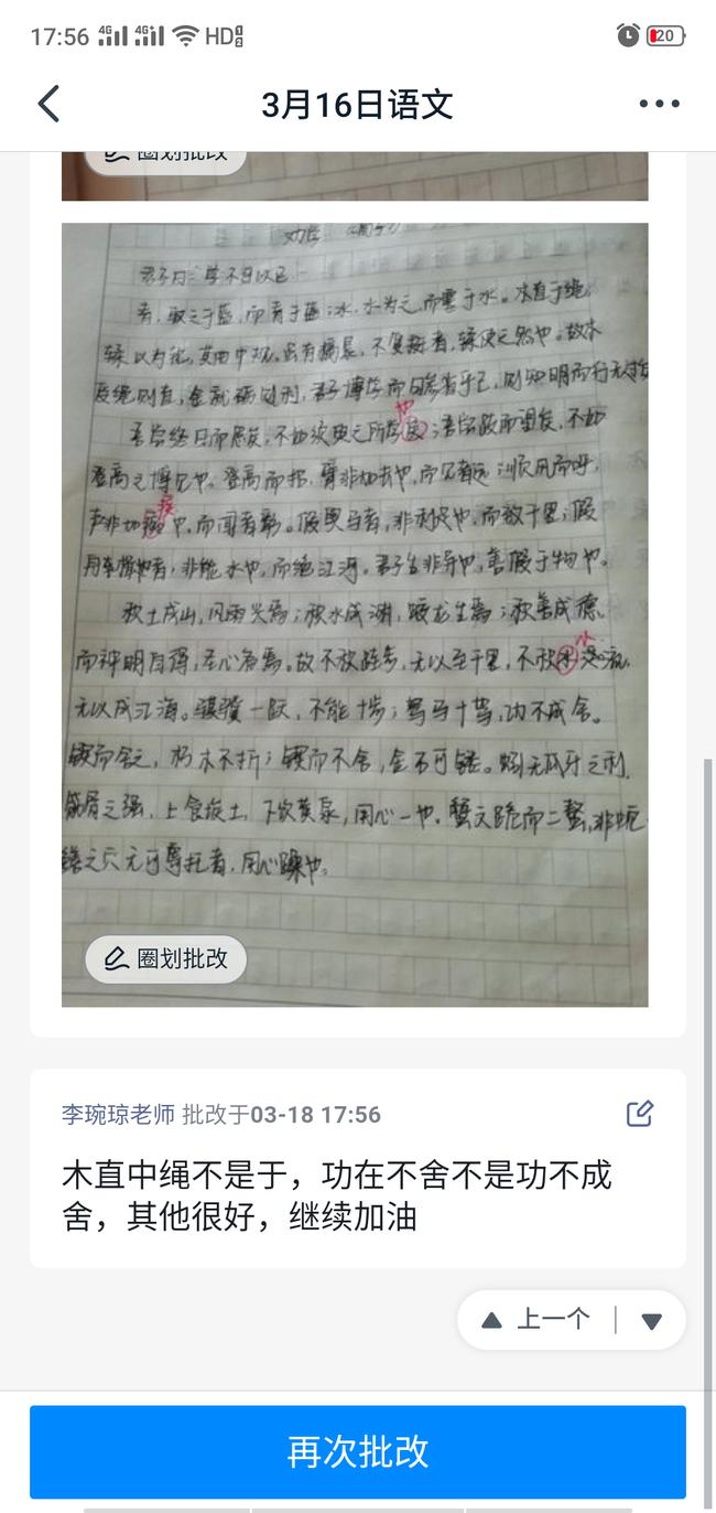 2李婉琼老师批改作业,点出问题并加以鼓励
