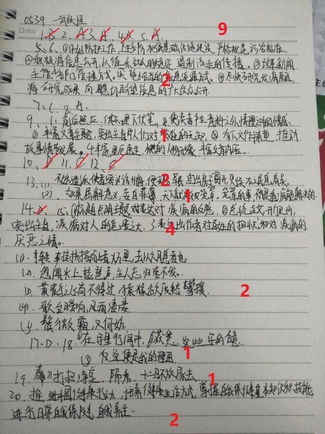 3秦汉珂老师批改作业判分细致