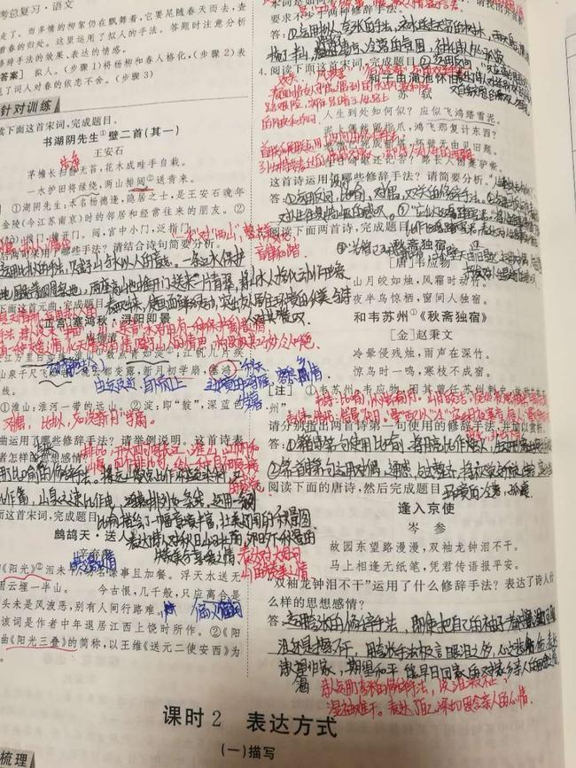 4郑俊玲老师所教学生语文笔记