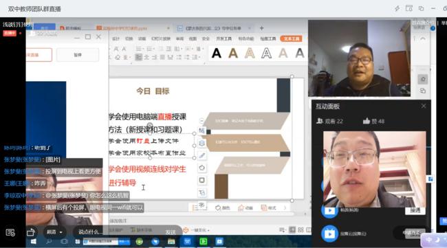 宋金营老师对老师们进行钉钉软件使用方法的培训