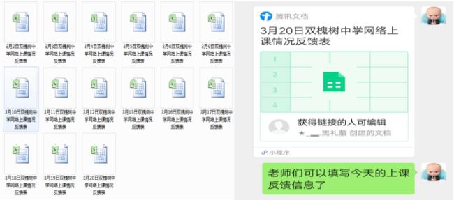 王肖老师负责双槐树中学每天的网络上课情况统计、汇总、分析及上报工作。