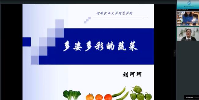刘珂珂老师蔬菜大揭秘