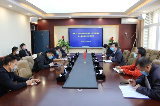 2020年3月24日学校召开安全工作专题会议