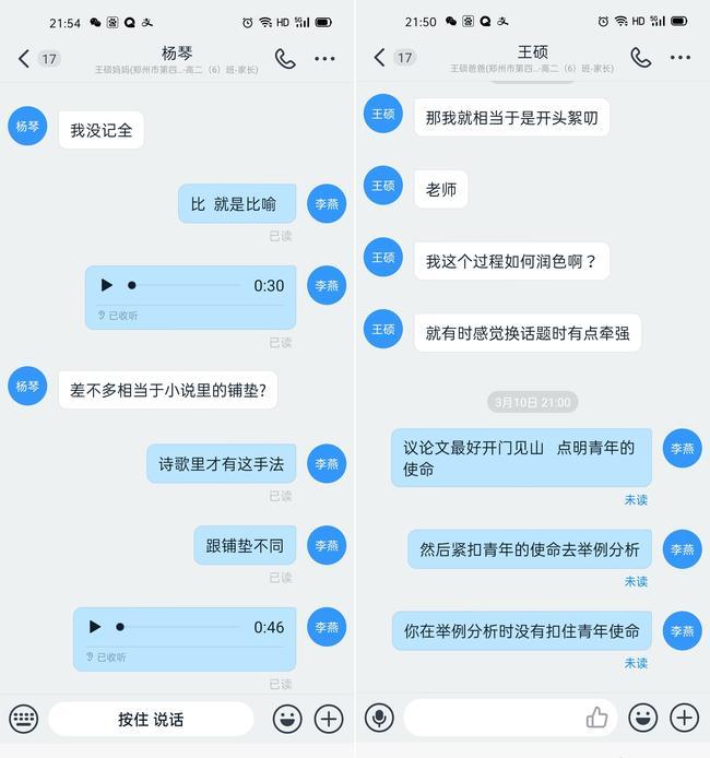 3李燕老师为学生批改作文