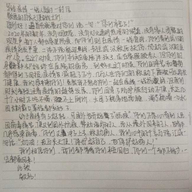 1初一年级学生王莉心《写给医护人员的信》