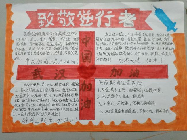 2初三年级学生李竞芳《致敬逆行者》手抄报