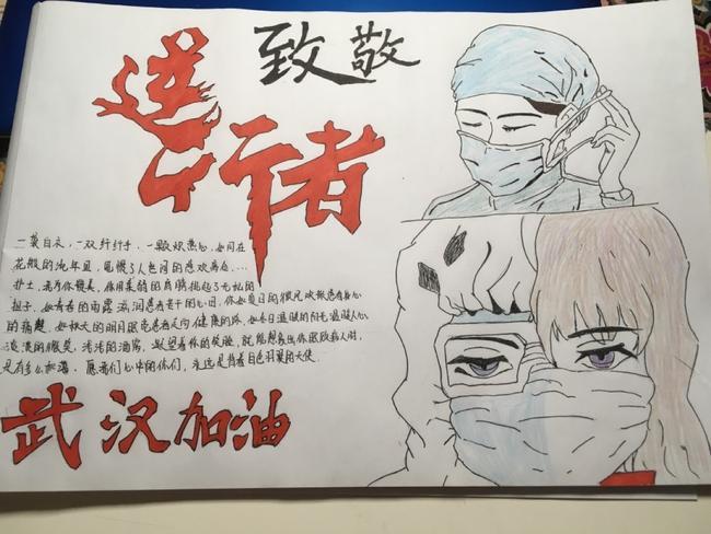 3初三年级学生孙若涵《致敬逆行者》手抄报
