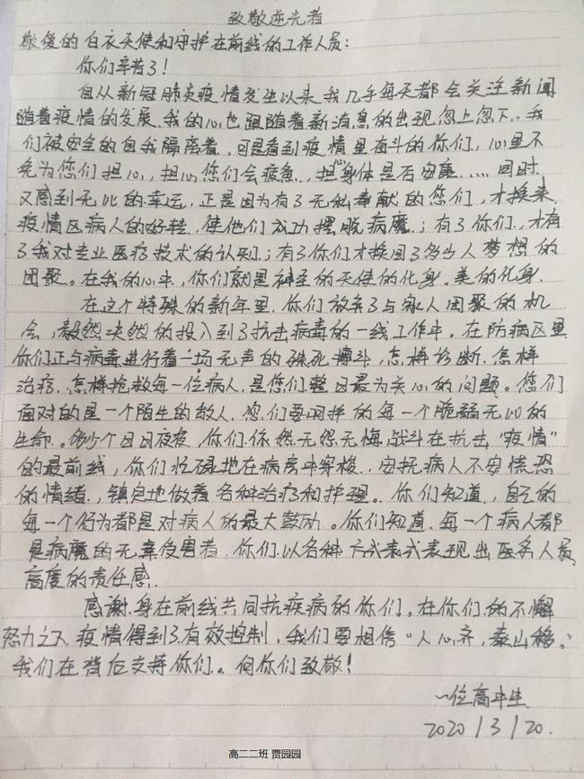 5高二年级学生贾园园致医护人员一封信