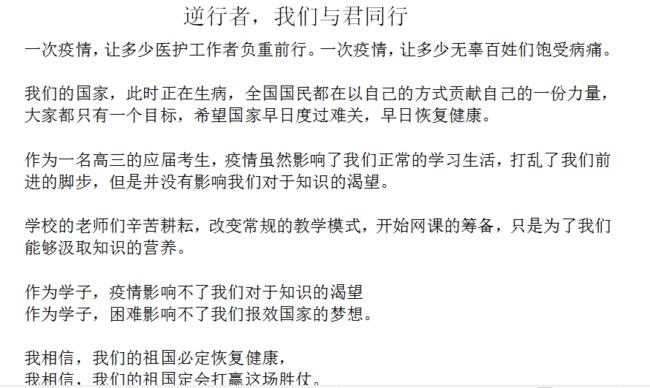 6高三学子刘珺怡的《逆行者,我们与君同行》诗作部分节录