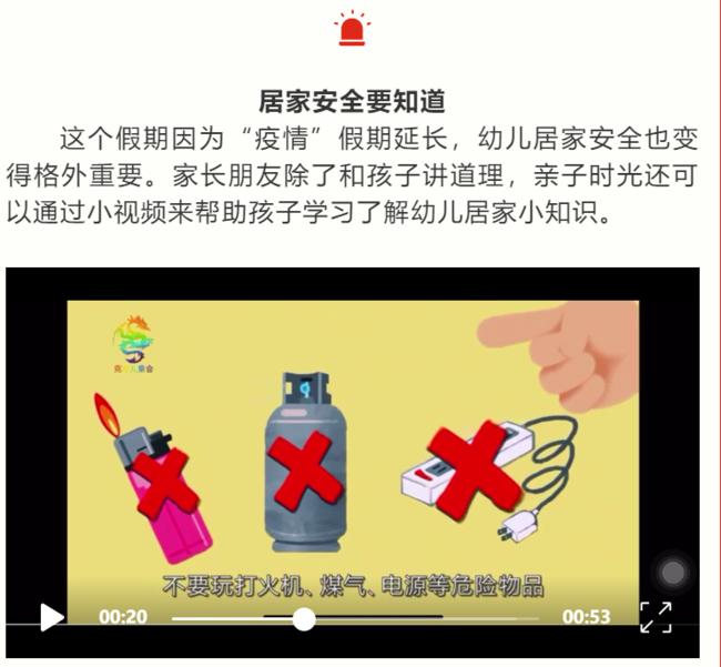 2.微信公众号多形式宣传安全知识