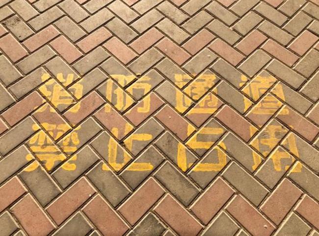 消防车通道标志标线