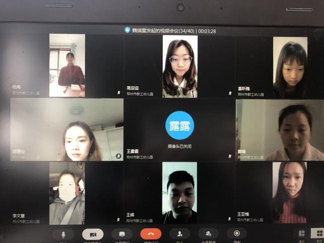 第九次教研视频会议1
