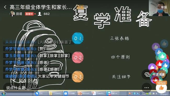 4团委书记田诺倾情直播