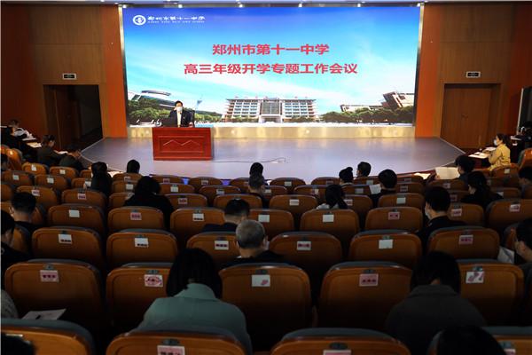1郑州11中召开高三年级开学专题工作会议