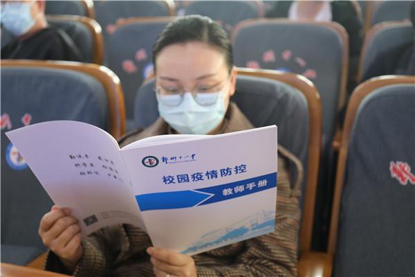 5认真学习《郑州十一中校园疫情防控教师手册》