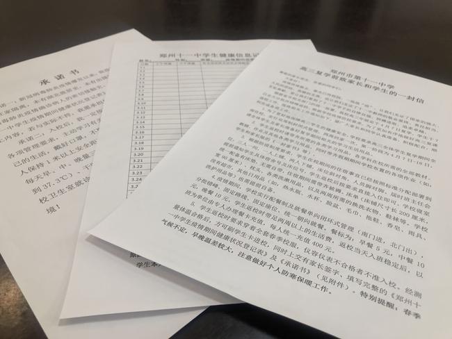 2、《郑州市第十一中学高三复学前致家长和学生的一封信》整整14条,超详细的有没有
