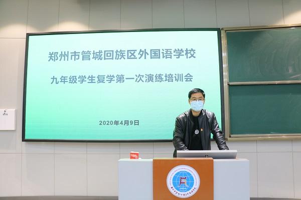 党支部副书记刘超做培训