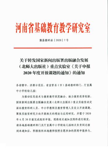 關于轉發國家新聞出版署出版融合發展(北師大出版社)重點實驗室《關于申報2020年度開放課題的通知EiRi知)的通知_00