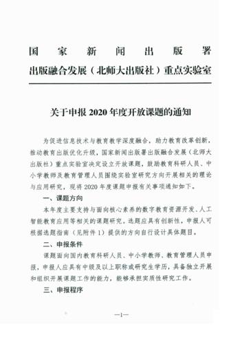 關于轉發國家新聞出版署出版融合發展(北師大出版社)重點實驗室《關于申報2020年度開放課題的通知EiRi知)的通知_02