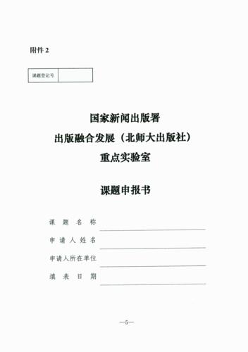 關于轉發國家新聞出版署出版融合發展(北師大出版社)重點實驗室《關于申報2020年度開放課題的通知EiRi知)的通知_06