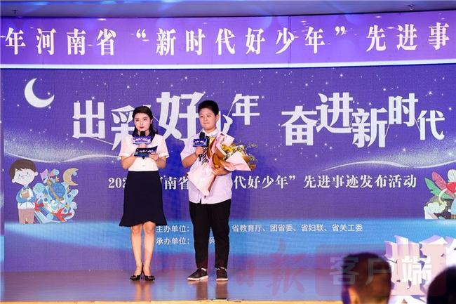 """3.李承泽在2020年河南省""""新时代好少年""""先进事迹发布活动现场接受主持人的采访"""