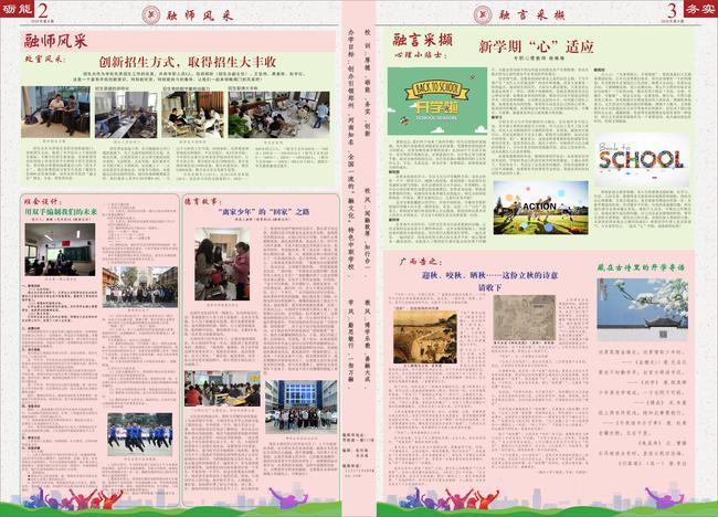 郑州市金融学校校报《今融映象》2020年第8期第2版和第3版