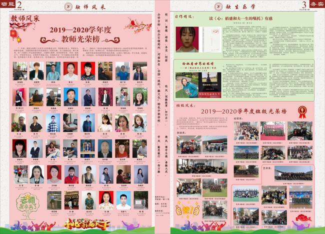 郑州市金融学校校报《今融映象》2020年第9期第2版和第3版