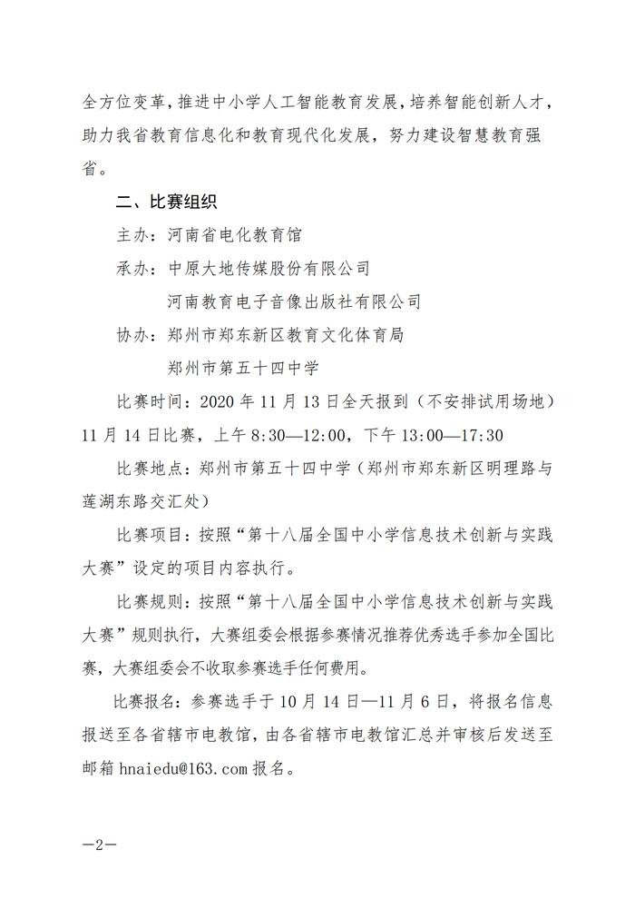 河南省电化教育馆关于举办中小学信息技术创新与实践大赛河南省赛的通知豫电教馆〔2020〕60号_01