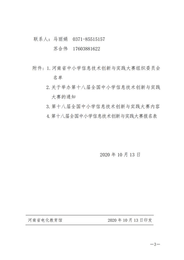 河南省电化教育馆关于举办中小学信息技术创新与实践大赛河南省赛的通知豫电教馆〔2020〕60号_02