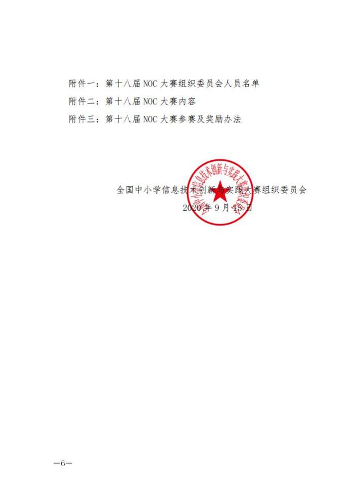 河南省电化教育馆关于举办中小学信息技术创新与实践大赛河南省赛的通知豫电教馆〔2020〕60号_05