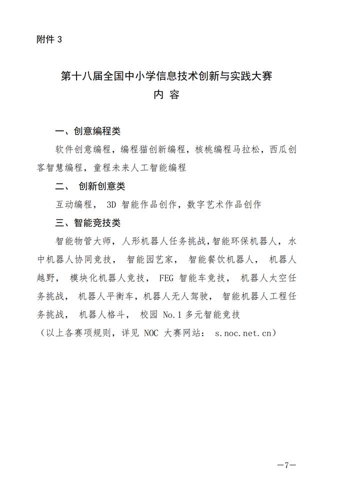 河南省电化教育馆关于举办中小学信息技术创新与实践大赛河南省赛的通知豫电教馆〔2020〕60号_06