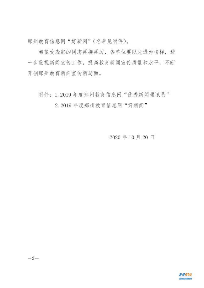 郑教信技17号(1)_02