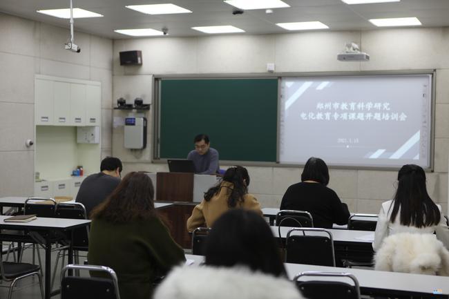 郑州市教育科学研究电化教育专项课题开题培训会举行