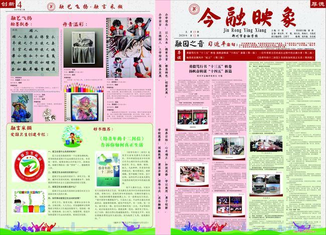 郑州市金融学校校报《今融映象》总第15期第1版和第4版