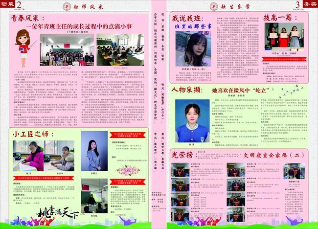 郑州市金融学校校报《今融映象》总第15期第2版和第3版
