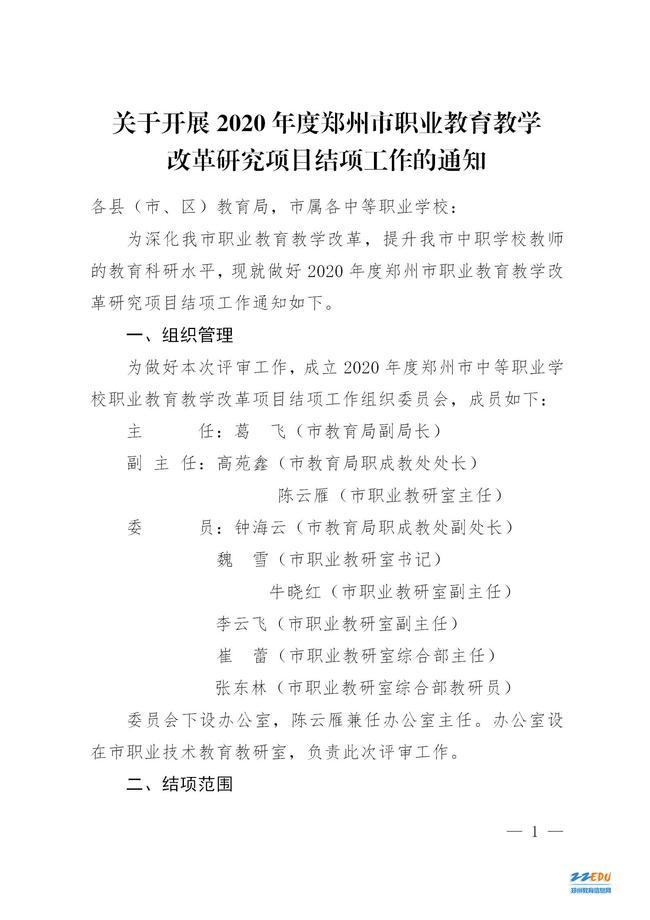 关于开展2020年度郑州市职业教育教学改革研究项目结项工作的通知_01