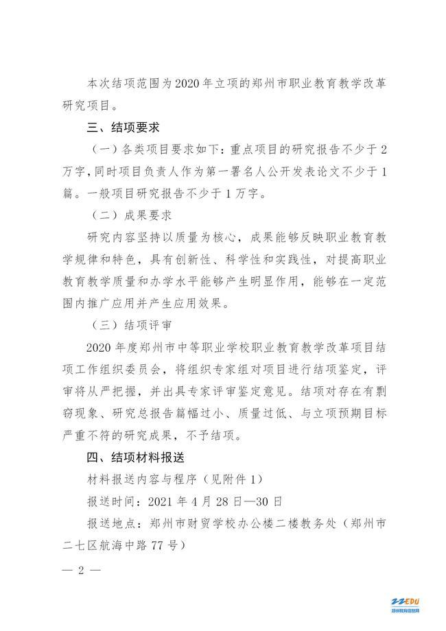 关于开展2020年度郑州市职业教育教学改革研究项目结项工作的通知_02