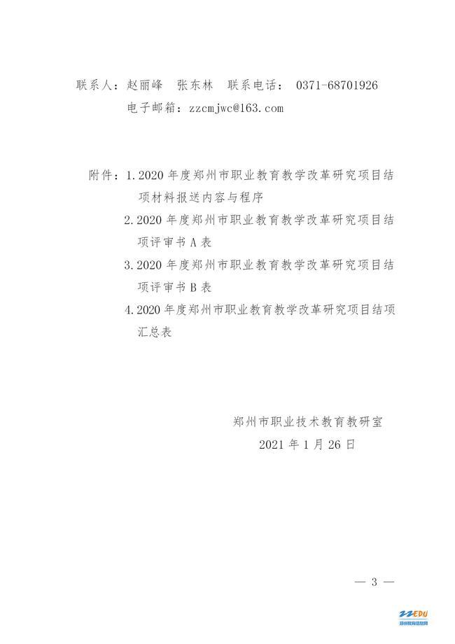 关于开展2020年度郑州市职业教育教学改革研究项目结项工作的通知_03