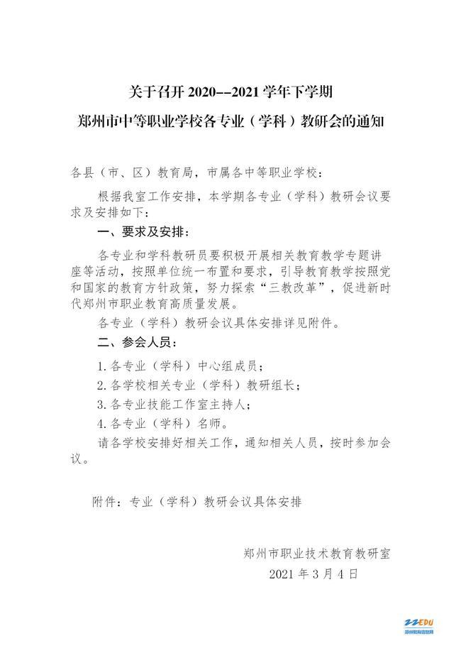 关于召开2020--2021学年下学期郑州市中等职业学校各专业(学科)教研会的通知_01