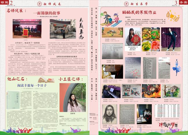郑州市金融学校校报《今融映象》2021年第1-2期第2版、3版
